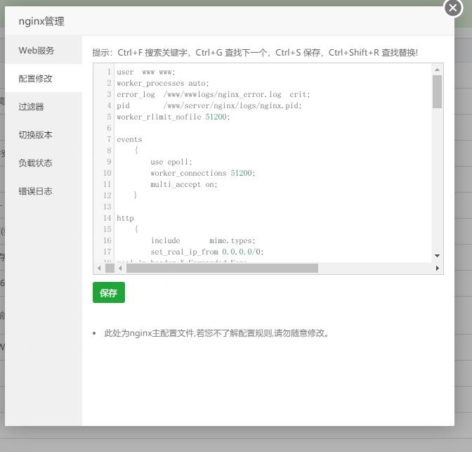 宝塔面板使用CDN之后获取真实的用户IP